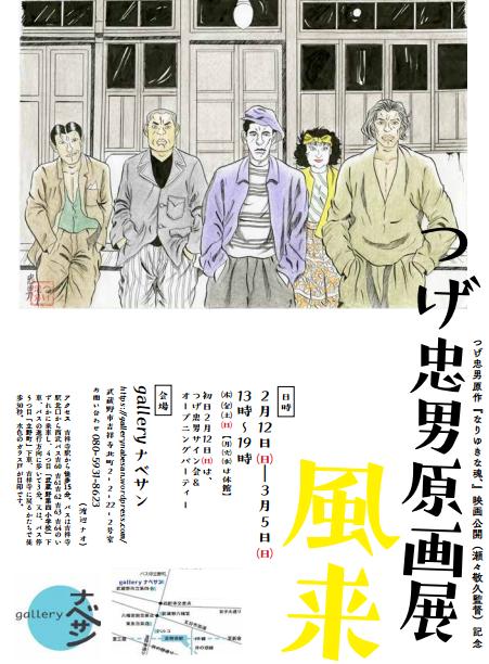 tsugetadao